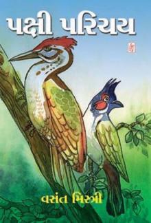 Pakshi Parichay Gujarati Book by Vasant Mistri