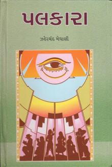 Palkara Gujarati Book Written By Zaverchand Meghani