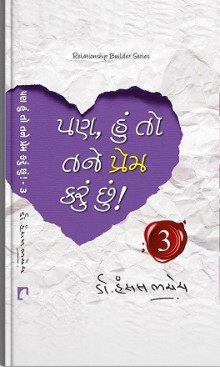 Pan Hu To Tane Pram Karu Chhu! Gujarati Book by Dr. Hansal Bhachech