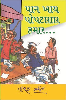 Pan Khay Popatlal Hamar Gujarati Book Written By Tarak Mehta