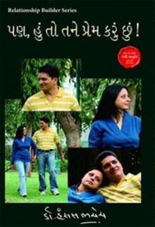 Pan Hu to Tane Prem Karu chhu Gujarati Book by Dr Hansal Bhachech