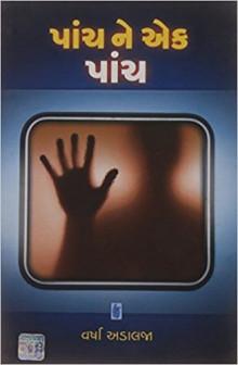 Panch Ne Ek Panch (book)