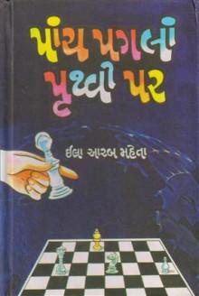 Panch Pagala Pruthvi Par Gujarati Book by Ila Aarab Mehta