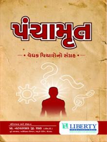PANCHAMRUT Gujarati Book