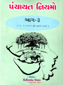 Panchayatna Niyamo Vol 3 Gujarati Book Written By Bipinchandra Vaishnav