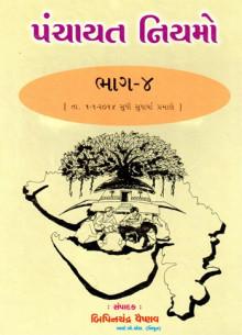 Panchayatna Niyamo Vol 4 Gujarati Book Written By Bipinchandra Vaishnav