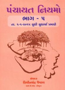 Panchayatna Niyamo Vol 5 Gujarati Book Written By Bipinchandra Vaishnav
