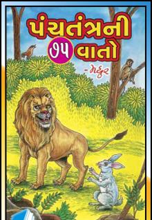 Panchtantra Ni Panchoter Varta Gujarati (book)