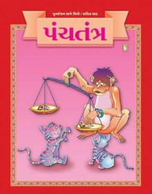 Panchtantra Gujarati Book by Lalit Lad