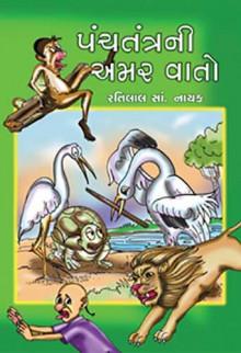 Panchtantra Ni Amar Vato Gujarati Book by Ratilal S Nayak