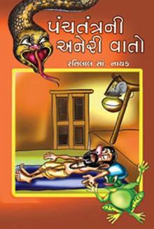 Panchtantra Ni Aneri Vato Gujarati Book by Ratilal S Nayak