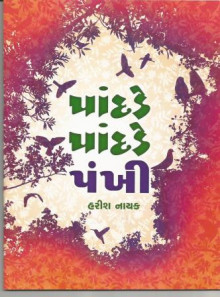 Pandde Pandde Pankhi Gujarati Book Written By Harish Nayak