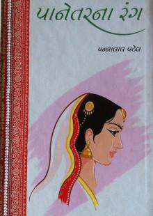 Panetar Na Rang Gujarati Book by Pannalal Patel