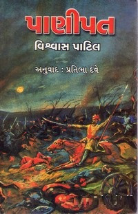 Panipat Gujarati Book Written By Vishvas Patil