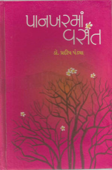 Pankharma Vasant Gujarati Book Written By Pradip Pandya