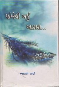 Paankhe Thi Kharyu Aakash - Pankhethi Kharyu Akash gujarati book