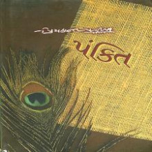 Pankti Gujarati Book by Priyakant Parikh