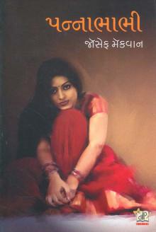 Pannabhabhi Gujarati Book By Jodeph Mecwan Buy Online