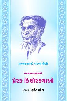 Pannalal ni Prerak Kishor Kathao Gujarati Book by Pannalal Patel