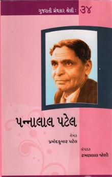 Pannalal Patel - Gujarati Granthkar Shreni-34 Gujarati Book by Pramodkumar Patel