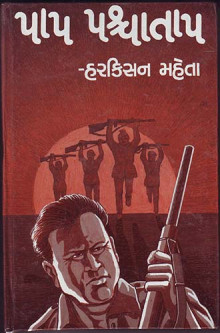 Pap Paschataap Gujarati Book by Harkishan Mehta