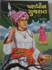 Paradhin Gujarat Gujarati Book by Dhumketu