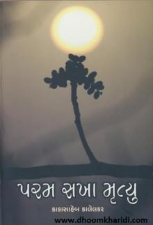 Param Sakha Mrutyu Gujarati Book Written By Kakasaheb Kalelkar
