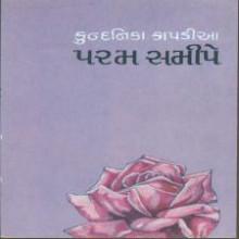 Param Samipe Gujarati Book by Kundanika Kapadia