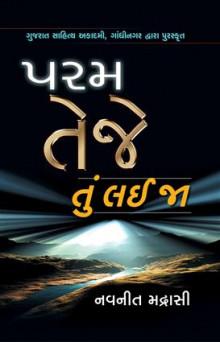 PARAM TEJE TU LAIJA Gujarati Book by NAVNEET MADRASI