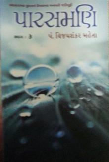 Parasmani 3 Gujarati Book by Pandit Vijayshankar Mehta
