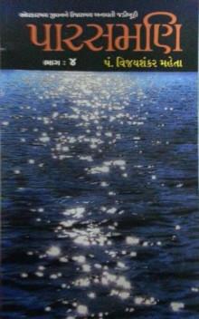 Parasmani 4 Gujarati Book by Pandit Vijayshankar Mehta