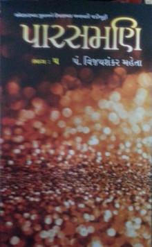 Parasmani 5 Gujarati Book by Pandit Vijayshankar Mehta