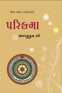 PARIKRAMA Gujarati Book by BALMUKUND DAVE