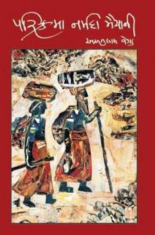Parikrama Narmada Maiya Ni Gujarati Book by Amrutlal Vegad