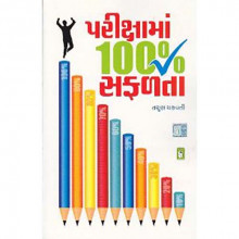 Pariksha Ma 100% Safalta Gujarati Book by Tarun Chakravarti