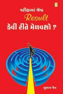 Pariksha Ma Shreshth Result Kevi Rite Melavsho Gujarati Book by Subhash Jain