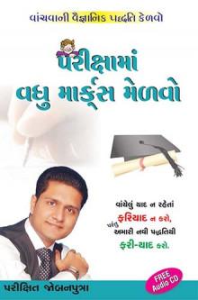 Parikshama Vadhu Marks Melvo Gujarati Book by Parikshit Jobanputra