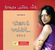 Parinay Ni Pagdandiye - Kaajal Oza DVD Video Gujarati Book