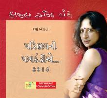 Parinay Ni Pagdandiye - Kaajal Oza DVD Video Gujarati Book