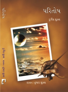 Paritosh Gujarati Book Written By Tushar Shukla
