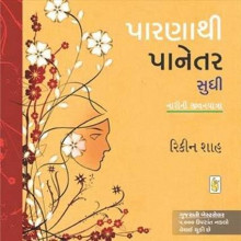 Parna Thi Panetar Sudhi Gujarati Book by Rikin Shah