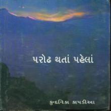 Parodh Thata Pahela Gujarati Book by Kundanika Kapadia