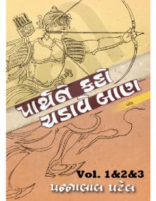 Parthne Kaho Chadave Baan Vol.1-3Set  Gujarati Book
