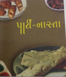 Party-Nasta Gujarati Book by Gurjar Granth Ratna Karyalaya