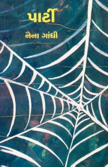 Party Gujarati Book Written By Naina Gandhi