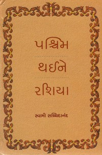 Paschim Thai Ne Russia Gujarati Book by Swami Sachidanandji