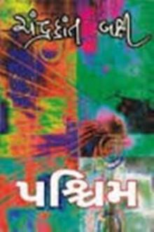 Pashchim Gujarati Book by Chandrakant Baxi