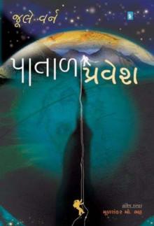 Patal Pravesh Gujarati Book by Jule Verne