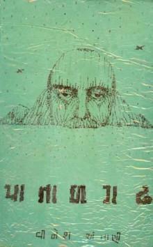 Patalgadh Gujarati Book Written By Vinesh Antani