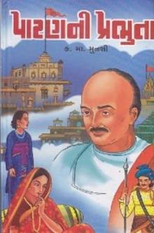 UPSC Gujarati Literature Books Syllabus for IAS 2014